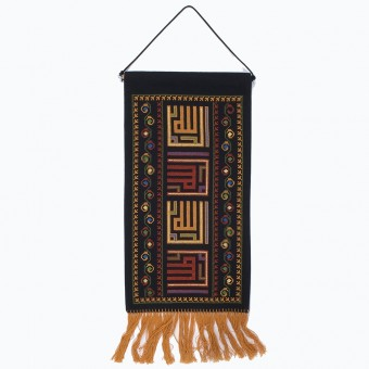 Embroidered Wall Hanging - al-Hamdu