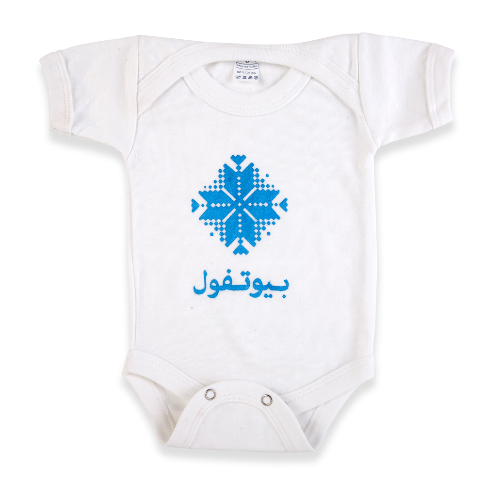 Baby Onesie - Beautiful