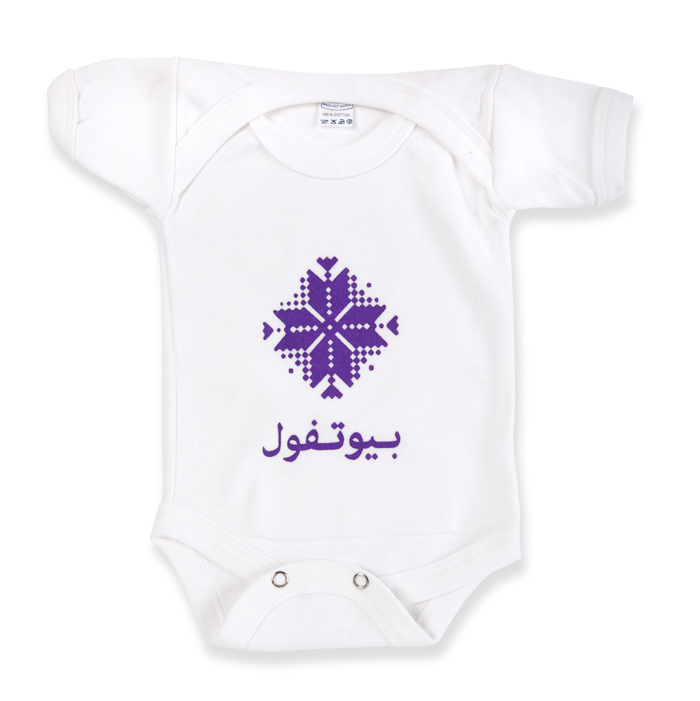 Baby Onesie - Beautiful (Purple)