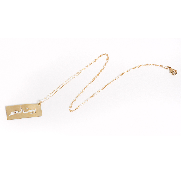 Hand-cut Brass Pendant - Bethlehem