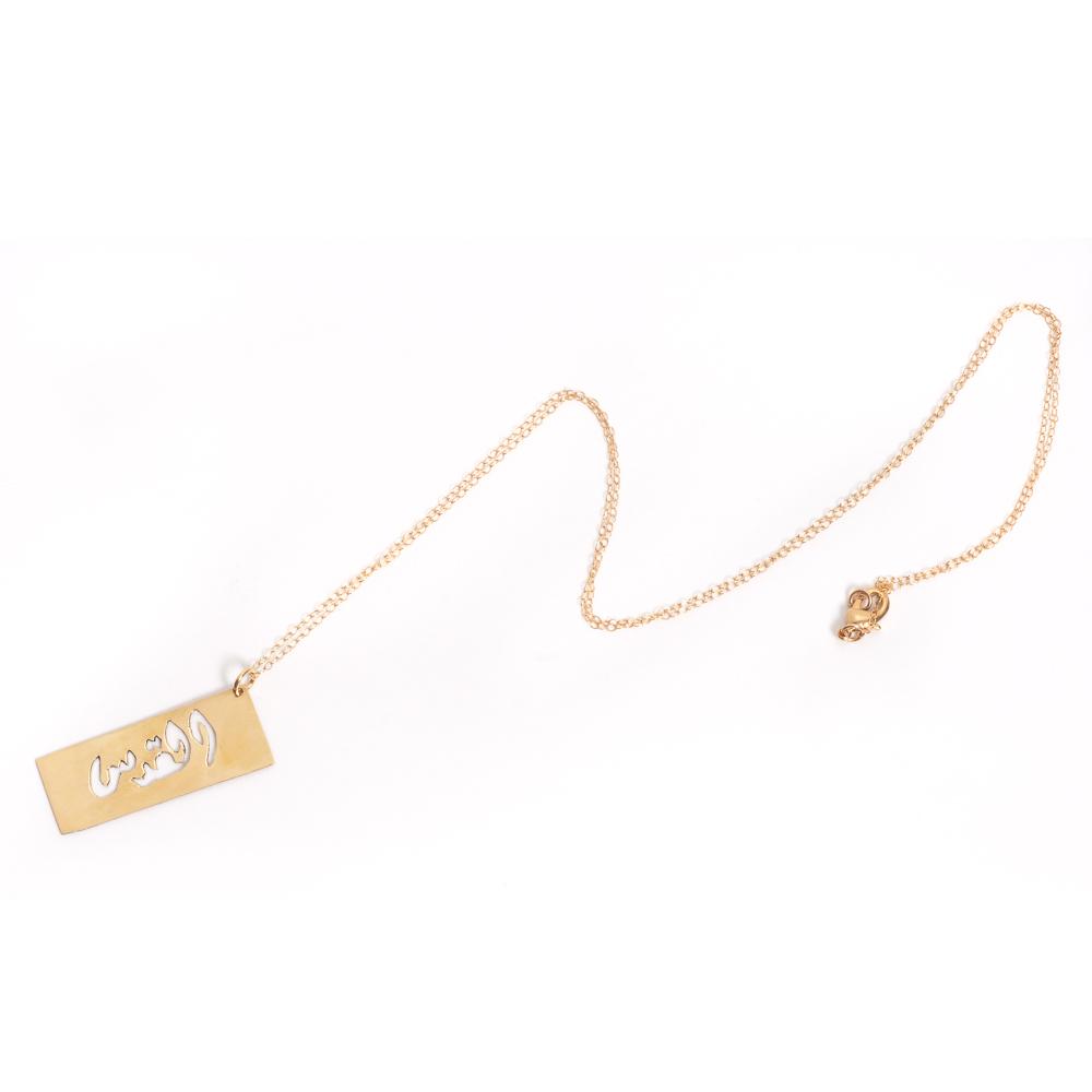 Hand-cut Brass Pendant - Jerusalem